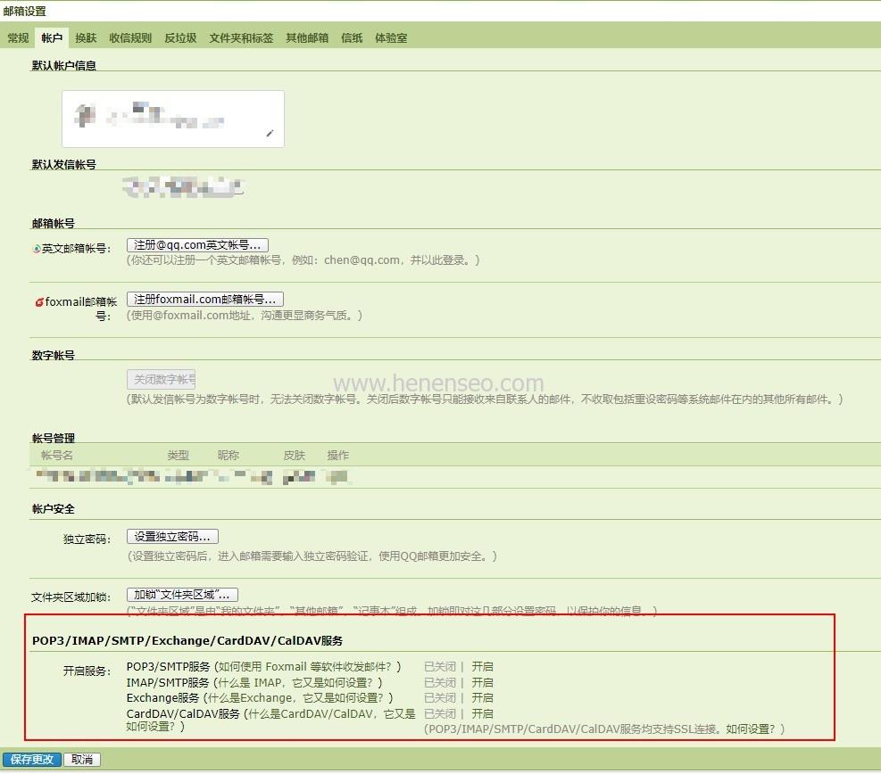 QQ邮箱授权密码