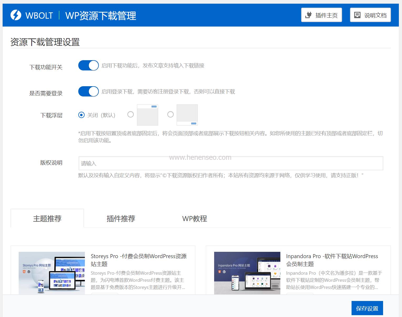 WordPress插件:WP资源下载管理