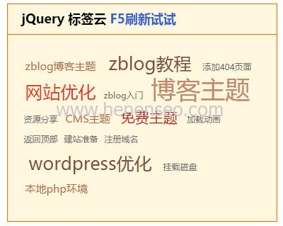 jQuery多彩标签云代码 F5随机刷新