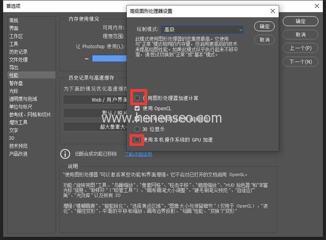 PS2021运行时提示程序错误怎么办?解决方法汇总