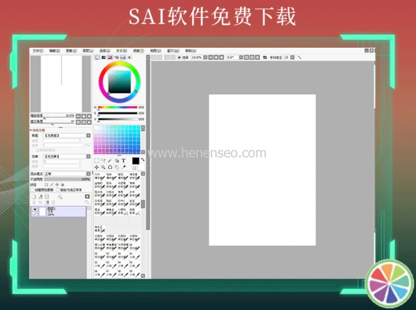 sai2.0软件下载